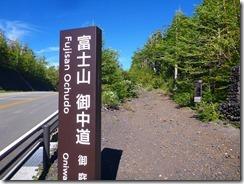 富士山を下る・中道歩きを体験、 6合目宿で星の観望会、 宝永火山火口体験、樹海・氷穴ハイキング