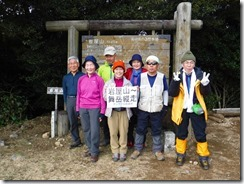 12岩屋山登頂写真