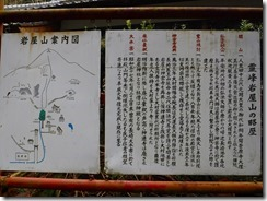 07霊峰岩屋山の案内
