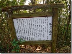 18舞岳古城址、手熊富士・郷土富士です