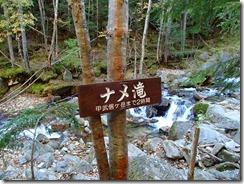 04ナメ滝、甲武信ケ岳まで2時間です