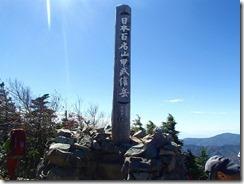 14甲武信ケ岳山頂です