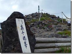 10高千穂峰到着