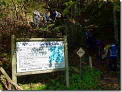 19酒呑童子山(小鈴山)登山口