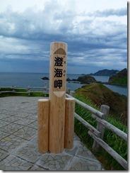 07澄海岬