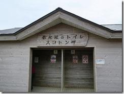 13最北限のトイレ