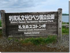 10スコトン岬
