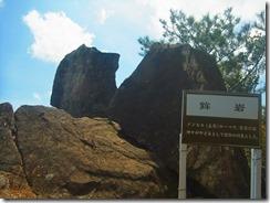 1-12鉾岩