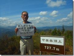 1-14新九州百名山達成のYEさんおめでとうございます