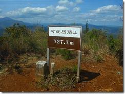 1-13可愛岳山頂