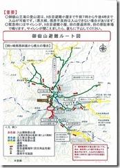 御嶽山(摩利支天、2959m、岐阜県、長野県、日本百名山)と焼岳