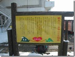 03鶴見岳と由布岳の恋の物語