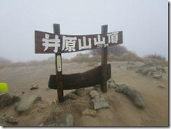 22 井原山山頂