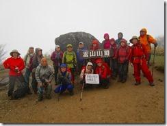 19 雷山山頂、登頂写真
