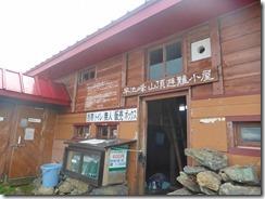 2-20山頂の避難小屋、携帯トイレが販売されています