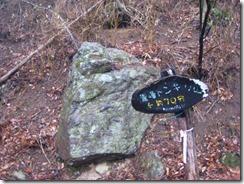 04黒峰山~トンギリ山まで70分標識(一ノ瀬越えまで)
