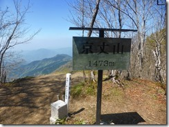 11京丈山に到着です