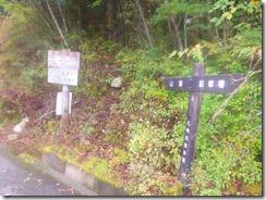 24 23の写真が正当、この道標は登山道がツブレているので場所を変更しないと・・・・・