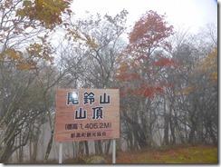 13尾鈴山山頂到着P1100406