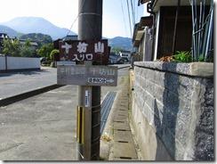 03 中村登山口、十坊山へ80分の標識