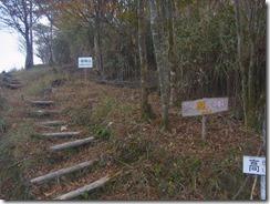 3-01高塚山登山口、五木の最高峰です