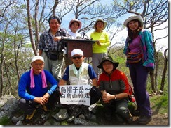 07烏帽子岳登頂写真