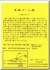 28草炭アート展