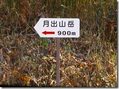 07あと900m