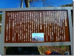 03登山口にある案内版
