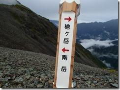3-06南岳を目指します