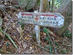 33西峰、本峰分岐IMG_2501