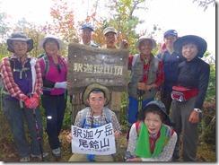 12釈迦ケ岳登頂写真00351