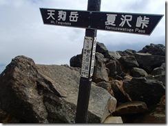 3-14根石岳P9132773