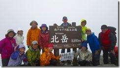 3-10北岳登頂写真、誰かな2のサイン