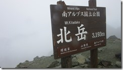 3-09北岳3192m日本2番目の高峰に到着