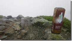 3-03三峰岳