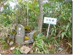 1-19上がりきると普賢峰です鬼山御前の碑があります