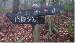 2-07分岐を笹岳に向かいます