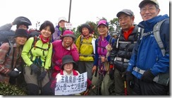 3-14父ケ岳登頂写真