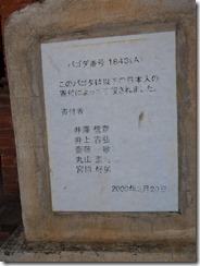 4-44ハヤミンガ寺院群