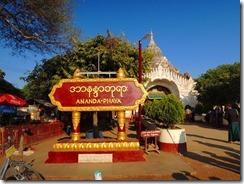 3-00アーナンダ寺院(パガン寺院建築の最高傑作、(美しい)