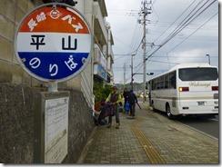 01平山バス停