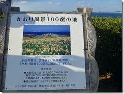 28かおり風景百選