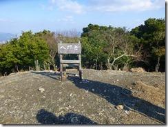 07八郎岳山頂標識