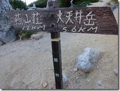 3-02蛙岩