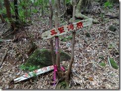 2-07三里河原への標識