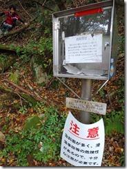2-45登山口標識