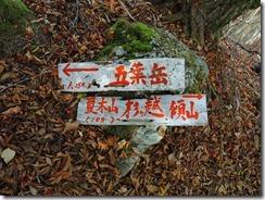 2-34要山の標識夏木山へ向かいます