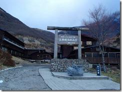 1-23今日の泊まりは法華院温泉山荘です