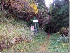 02渡神岳登山口PB010051